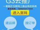 G3云推广,网络营销推广较精准的营销工具欢迎您来电咨询