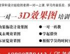 成都3D效果图培训 快速 一对一实战教学