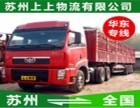 苏州常熟到安徽淮南物流运费多少