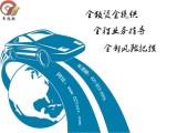 深圳--全国连锁车贷加盟