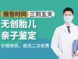 重庆胎儿亲子鉴定中心,三天出报告