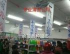 超市专业清货公司,平远街百货超市短期专业清货公司