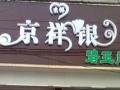老汴京银庄 银饰批发加盟 诚寻业务精英