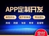 小程序开发app开发网站搭建网络推广找哈尔滨悦创科技