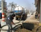 金山区金山卫清洗疏通管道公司 金山区金山卫清理隔油池服务价格