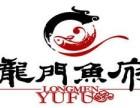 龙门鱼府火锅加盟加盟小投资开店