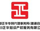 成都市商标代理公司-四川正华知识产权服务有限公司