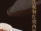 米合一味日式便当加盟 投资品质外卖