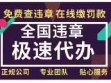 廣州專業 代辦全國車輛違章