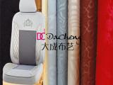【企业集采】针织布 全涤布 车套布 办公椅布 复合面料 现货直销