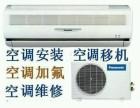 青岛崂山区空调清洗电话