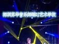 惠州零基础学专业唱歌/学专业唱歌到苏华音乐舞蹈DJ培训学校