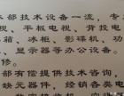 庆城县嘉泰电器修理部