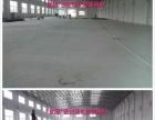 东莞工业厂房旧水泥地板翻新 水泥地板无尘固化处理