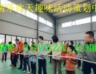 湘西乐欢天组织策划五四青年节主题趣味活动