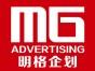 衡水明格企划品牌形象设计 VI设计 标志设计