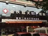 重庆蓝天妇产医院收费合理透明