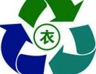 广州爱旧衣回收加盟