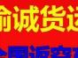 承接重庆-绵阳-成都往返货运及全国返空车调度