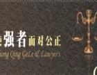 重庆永川地区专业代理各类诉讼纠纷,法律咨询。