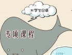 三门峡于洋日语 大学生日语专项课堂