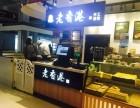 上海老香港蛋糕店加盟 小本开店创业加盟费低 咨询电话