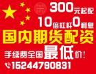 昆明期货配资-国内商品期货配资正规平台-300元0利息