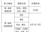 2017年湖南法检书记员职业技能辅导计划