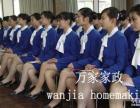 中国月嫂品牌家政 万和国际月子会所 星级月嫂母婴服务机构