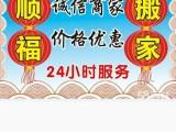 桂林市顺福搬家公司