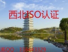 咸阳ISO9001认证西安ISO14001认证专业
