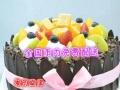 株洲蓝莓蛋糕荷塘区巧克力蛋糕石峰区订水果蛋糕送货上