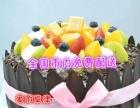 东昌区专业创意欧式蛋糕店通化市网上蛋糕免费配送蛋糕