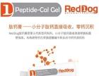 宠物reddog肽钙膏