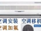 桂林专业空调移机拆装维修 专业空调服务24小时热线