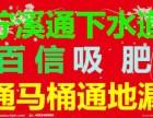 珠海全城通厕服务香洲区: 翠微前山拱北 凤凰北上冲唐家湾金鼎