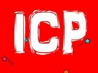 代办河南安阳ICP证 文网文 EDI 游戏版号