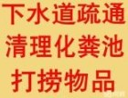 香洲吉大前山 专业疏通下水道 马桶 厨房 打捞物品
