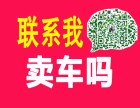 全上海求购二手轿车