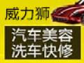 威力狮汽车养护品加盟