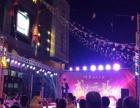 舞台/音响/灯光/LED屏等庆典用品出租