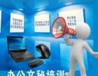 郴州电脑office培训淘宝网店培训新班火热报名中