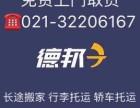 上海德邦物流公司上海德邦物流电话上海长途搬家-精准卡航德邦