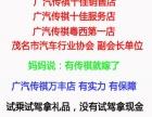 茂名传祺聚惠金秋 大型闭馆直销会周六举行