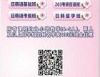 新都日语韩语培训(留学,考级,考研)