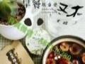 又木红枣黑糖姜茶加盟 日用品 投资金额 1万元以下