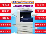 广州供应施乐复印机A3打印机,施乐7855,不干胶激光印刷机