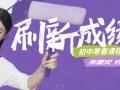 惠东初中数学辅导星火教育初中数学同步辅导班夯实基础