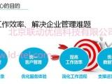 北京可以用电脑打电话的企业软件价格