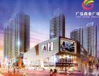 珍藏旺铺十年包租,前三年一次性返还10到300平麻章广弘商业广场